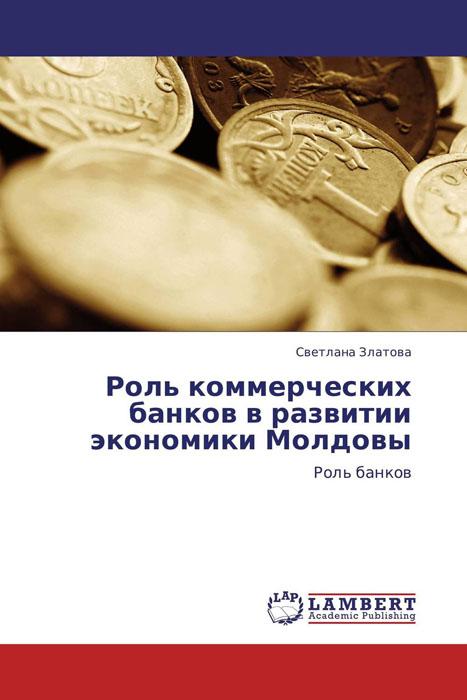 Роль коммерческих банков в развитии экономики Молдовы