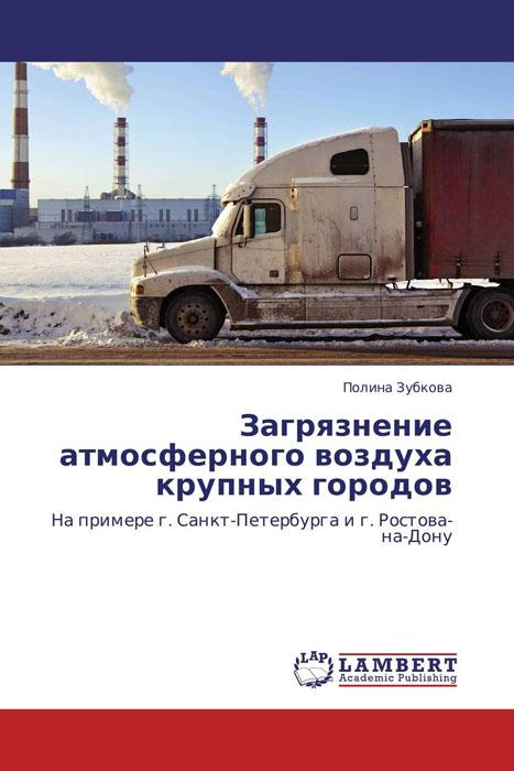 Полина Зубкова Загрязнение атмосферного воздуха крупных городов