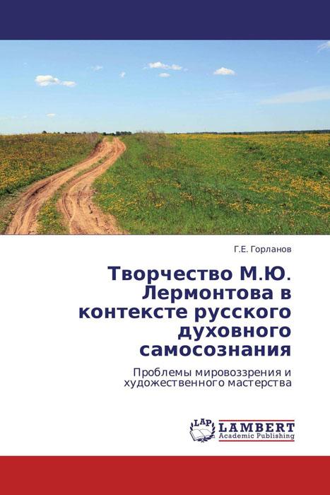 Творчество М.Ю. Лермонтова в контексте русского духовного самосознания