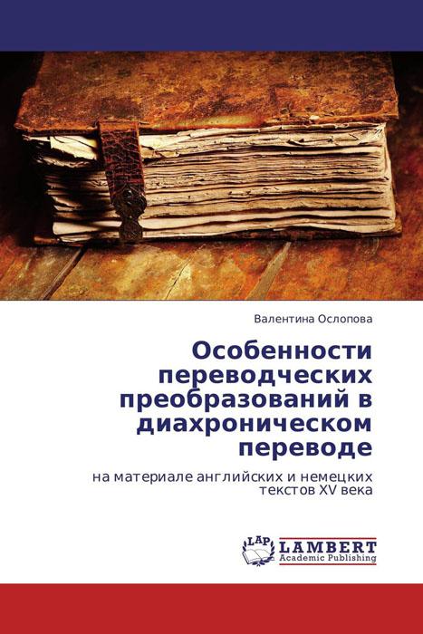 Особенности переводческих преобразований в диахроническом переводе
