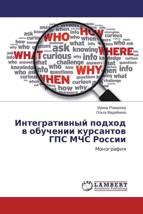 Интегративный подход в обучении курсантов ГПС МЧС России