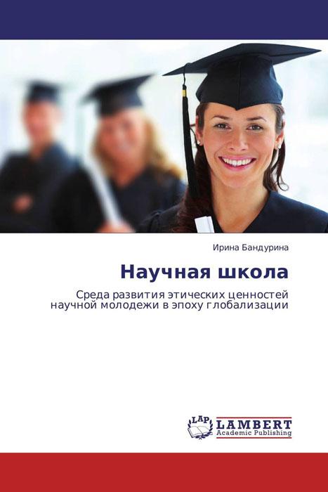 Ирина Бандурина Научная школа