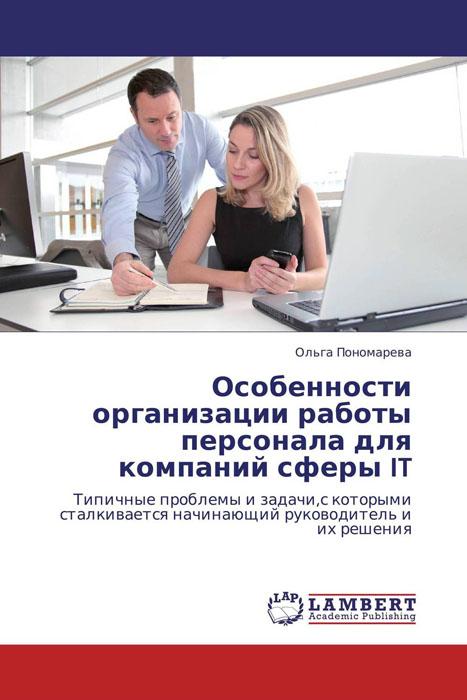 Особенности организации работы персонала для компаний сферы IT