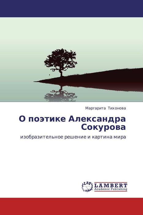 О поэтике Александра Сокурова