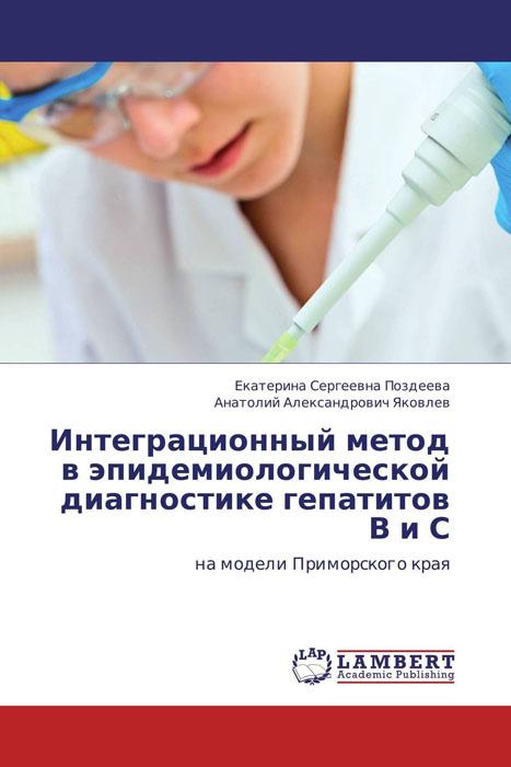 Интеграционный метод в эпидемиологической диагностике гепатитов В и С