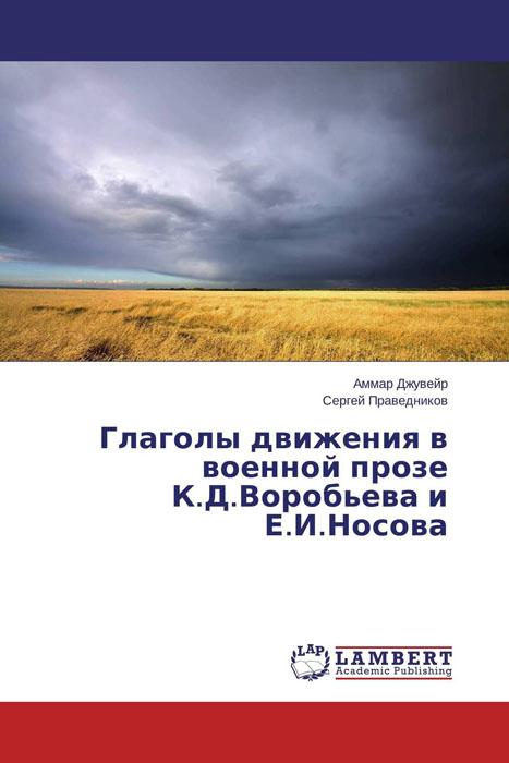 Глаголы движения в военной прозе К.Д.Воробьева и Е.И.Носова