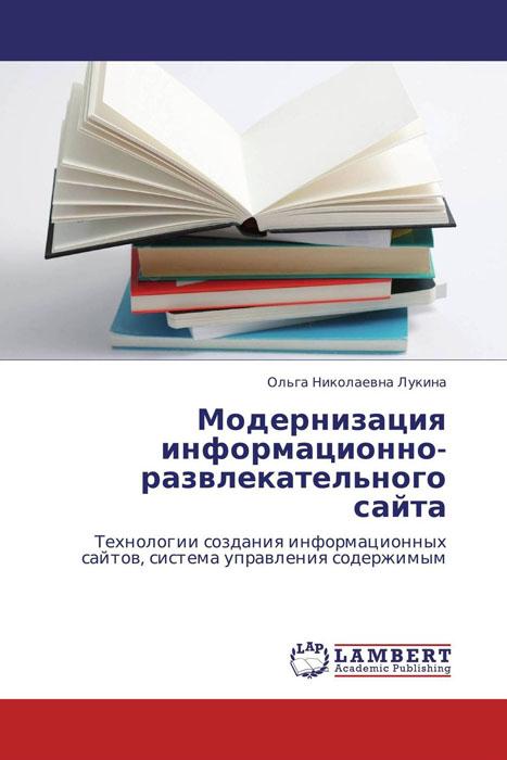 Модернизация информационно-развлекательного сайта