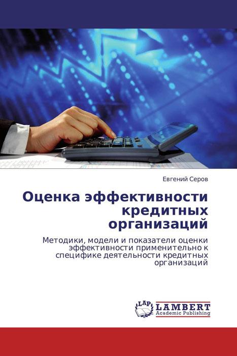 Оценка эффективности кредитных организаций