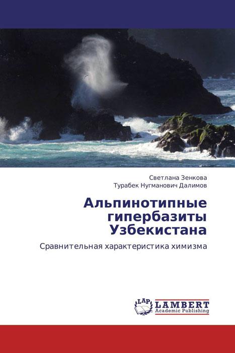 Альпинотипные гипербазиты Узбекистана
