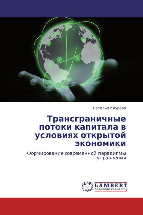 Трансграничные потоки капитала в условиях открытой экономики
