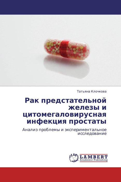 Рак предстательной железы и цитомегаловирусная инфекция простаты