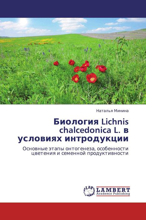 Биология Lichnis chalcedonica L. в условиях интродукции