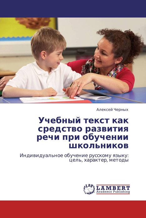 Учебный текст как средство развития речи при обучении школьников