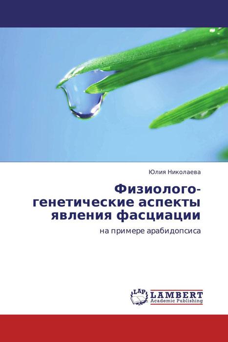 Физиолого-генетические аспекты явления фасциации