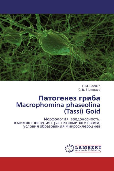 Патогенез гриба Macrophomina phaseolina (Tassi) Goid