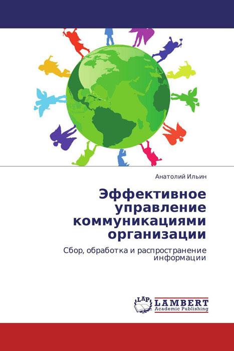 Анатолий Ильин Эффективное управление коммуникациями организации