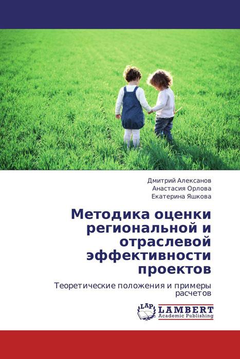Методика оценки региональной и отраслевой эффективности проектов