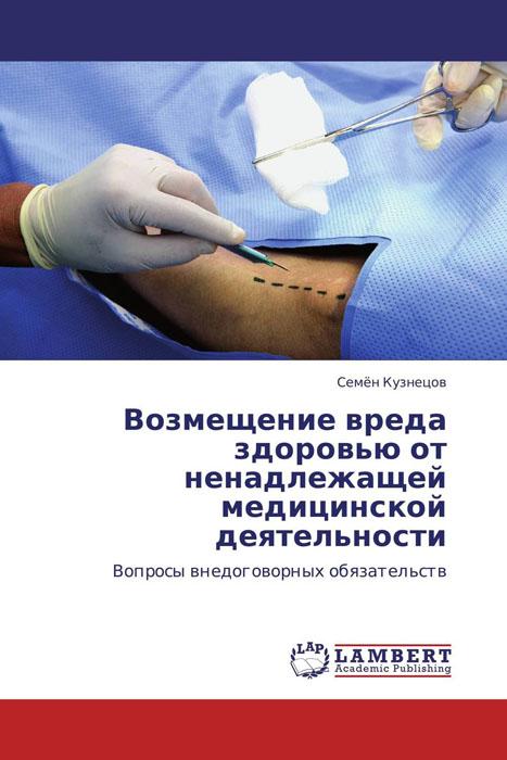 Возмещение вреда здоровью от ненадлежащей медицинской деятельности