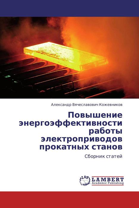 Александр Вячеславович Кожевников Повышение энергоэффективности работы электроприводов прокатных станов