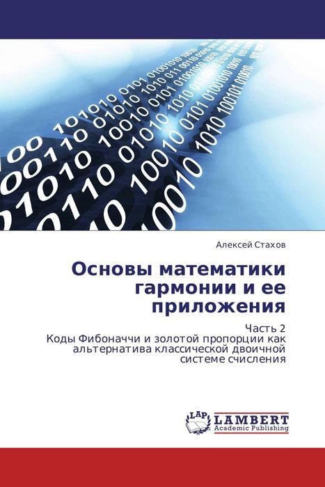 Основы математики гармонии и ее приложения12296407Классическая двоичная система счисления обладает нулевой избыточностью и в ней отсутствуют механизмы, позволяющие обнаруживать сбои в электронных элементах микропроцессоров, что уже привело к катастрофам национального масштаба в ракетной технике (Россия, США и другие страны). Таким образом, человечество становится заложником классической двоичной системы счисления, которая лежит в основе современных микропроцессоров и информационных технологий. Коды Фибоначчи и золотой пропорции сохраняют все известные преимущества классической двоичной системы, но при этом обладают избыточностью (44%), достаточной, чтобы осуществить эффективный и непрерывный контроль всех преобразований информации в компьютерах и микропроцессорах; они являются альтернативой классической двоичной системе и должны стать основой при проектировании специализированных компьютеров и микропроцессоров повышенной информационной надежности и помехоустойчивости. Хотя часть 2 книги предназначена для специалистов в области...