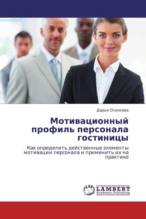 Мотивационный профиль персонала гостиницы