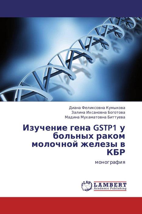 Изучение гена GSTP1 у больных раком молочной железы в КБР