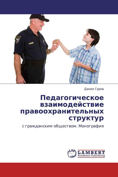 Педагогическое взаимодействие правоохранительных структур