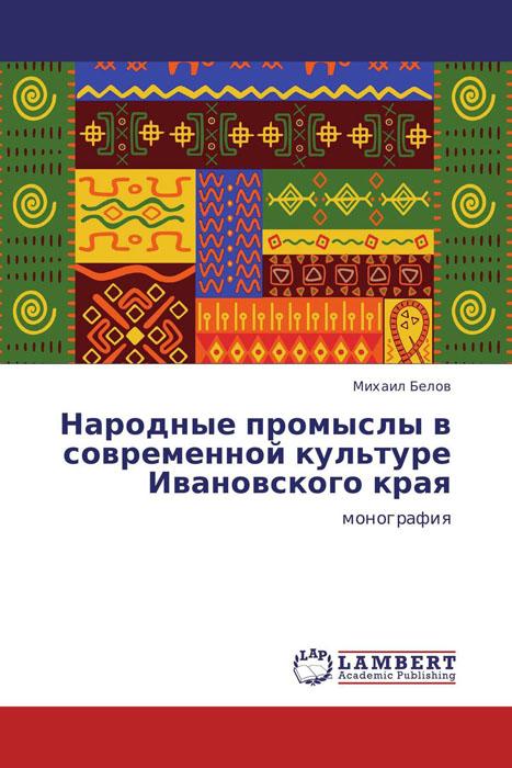 Народные промыслы в современной культуре Ивановского края
