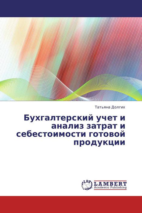 Бухгалтерский учет и анализ затрат и себестоимости готовой продукции