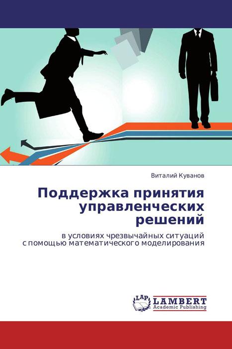 Поддержка принятия управленческих решений