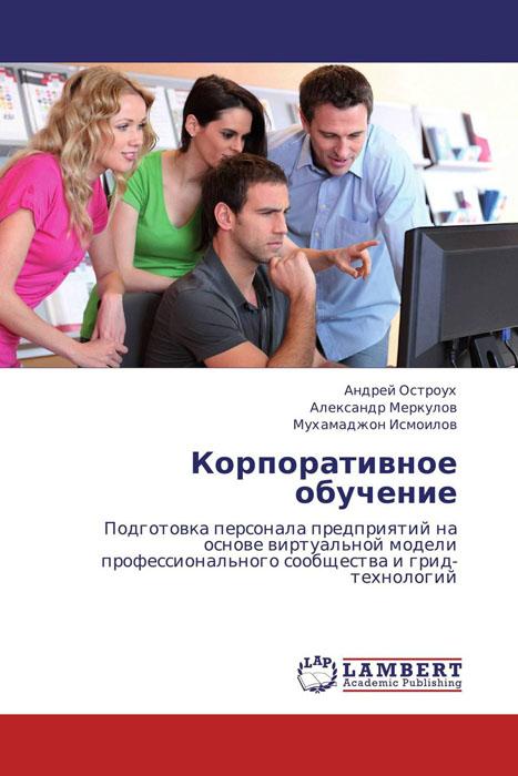 Корпоративное обучение