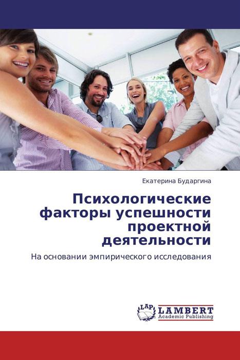 Психологические факторы успешности проектной деятельности