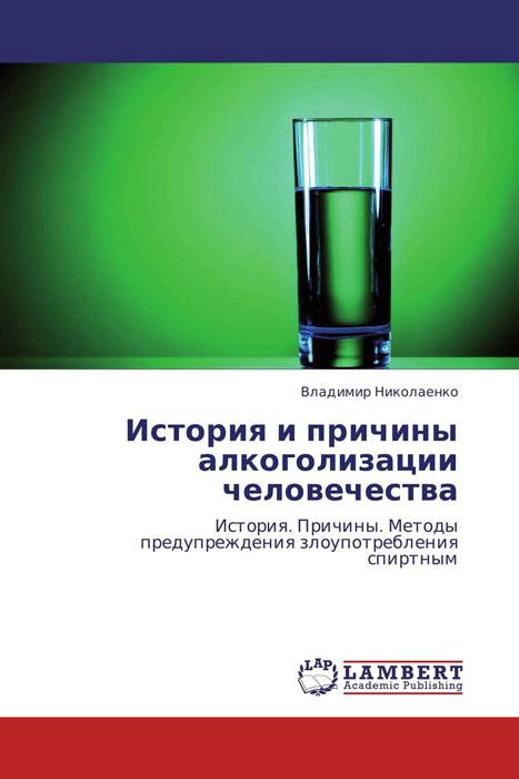История и причины алкоголизации человечества