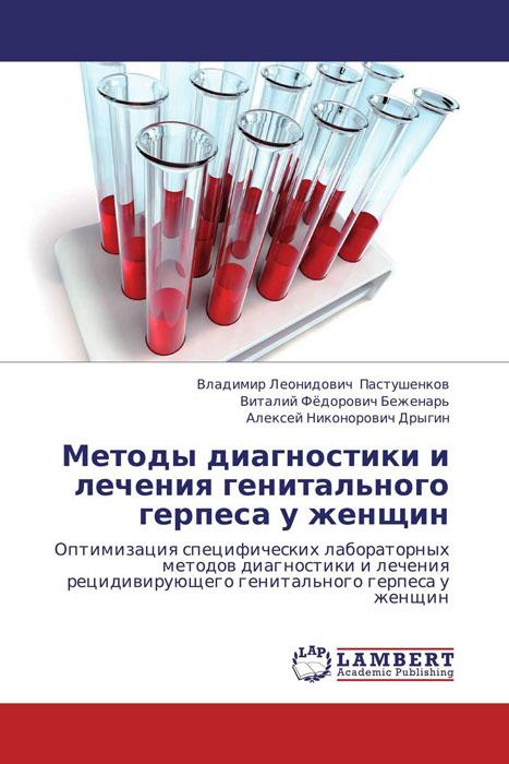 Методы диагностики и лечения генитального герпеса у женщин
