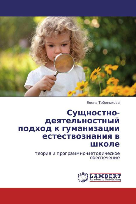 Сущностно-деятельностный подход к гуманизации естествознания в школе
