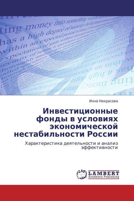 Инна Некрасова Инвестиционные фонды в условиях экономической нестабильности России ancestry в ростовской области