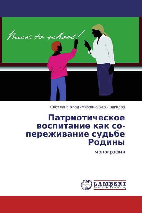 Патриотическое воспитание как со-переживание судьбе Родины12296407В данной монографии представлена авторская позиция на осуществление патриотического воспитания в логике педагогики сопереживания. Патриотическое воспитание рассматривается как педагогически организованное совместное сопереживание ценностям и интересам Родины, направленное на ее понимание, совместное проживание и эмоциональное сочувствие. Подробно описаны такие формы организации патриотического воспитания как беседа-сочувствие, тренинг-драматизация, путешествие в другой мир, культурная акция, игра-мироконструирование, праздник-реконструкция. Теоретические идеи автора подкреплены богатым практическим опытом. Монография адресована педагогам-организаторам патриотического воспитания и направлена на оказание помощи в системном построении своей работы.