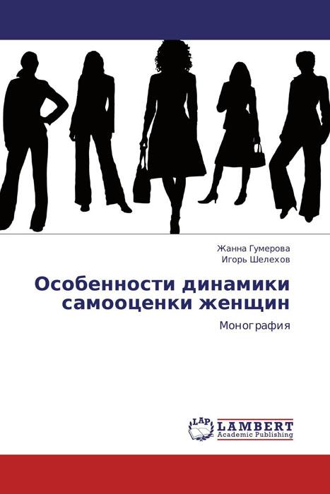 Особенности динамики самооценки женщин