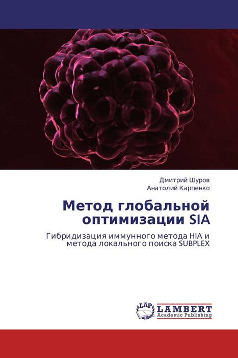 Метод глобальной оптимизации SIA12296407В работе предложен оригинальный гибридный метод глобальной оптимизации SIA, основанный на модели искусственной иммунной системы. Метод представляет собой глубокую модификацию гибридного иммунного метода HIA, который для локального поиска использует процедуру мутации. В методе SIA для этой цели применен метод SUBPLEX, реализованный в программной библиотеке NLopt. Разработано программное обеспечение, реализующее метод SIA, которое представляет собой расширяемую систему для тестирования и исследования эффективности методов оптимизации. На тестовых функциях Розенброка, Растригина, Химмельблау и Шекеля выполнено исследование эффективности метода SUBPLEX, метода SIA, а также сравнительное исследование эффективности методов HIA, SIA и методов глобальной оптимизации CRS, MLSL, ISRES библиотеки NLopt. Результаты исследования показывают высокую эффективность метода SIA для целевых функций, имеющих размерность до 50, что является достаточным для широкого круга практически важных задач...