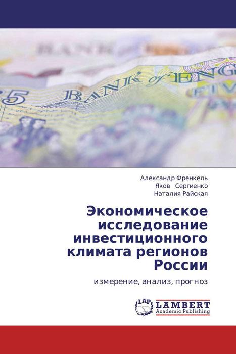 Экономическое исследование инвестиционного климата регионов России