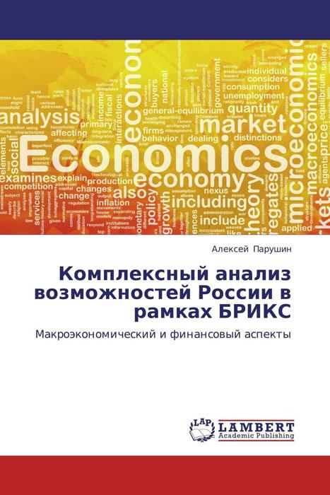 Комплексный анализ возможностей России в рамках БРИКС