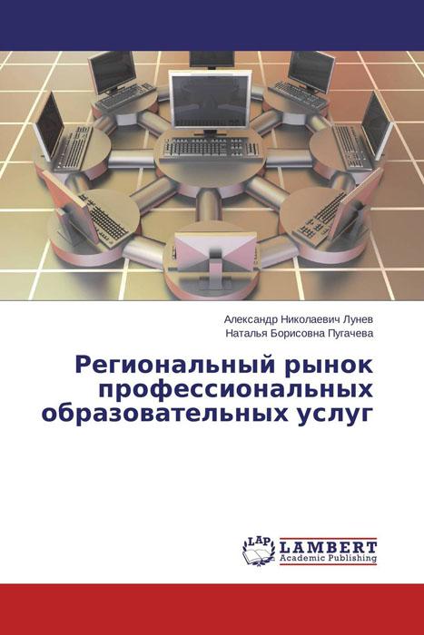 Региональный рынок профессиональных образовательных услуг