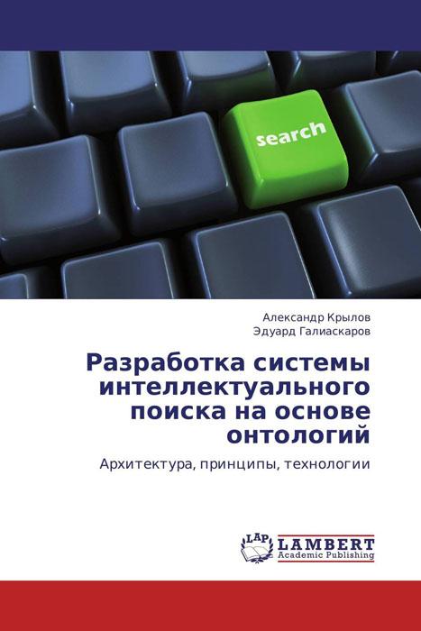 Разработка системы интеллектуального поиска на основе онтологий