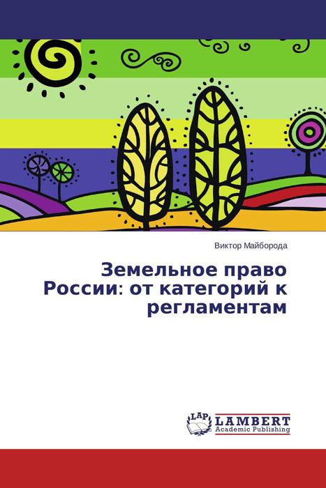 Земельное право России: от категорий к регламентам