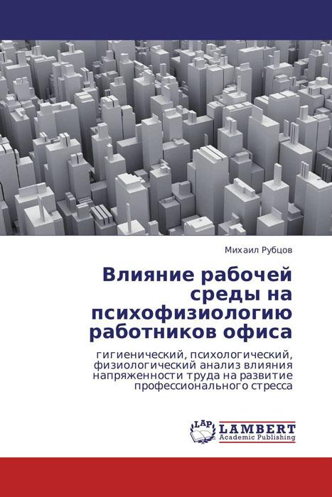 Влияние рабочей среды на психофизиологию работников офиса