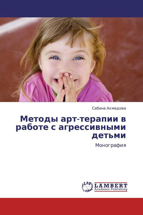 Методы арт-терапии в работе с агрессивными детьми