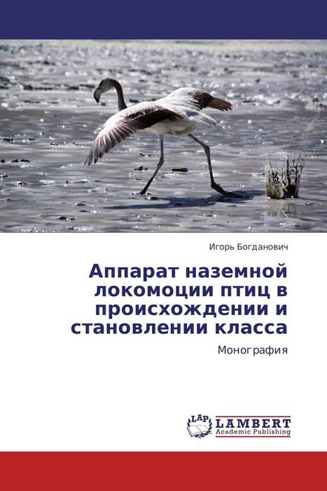 Аппарат наземной локомоции птиц в происхождении и становлении класса
