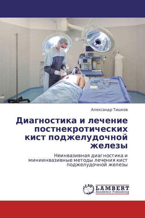 Диагностика и лечение постнекротических кист поджелудочной железы