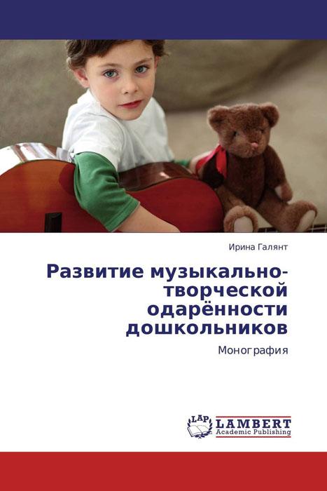 Развитие музыкально-творческой одарённости дошкольников