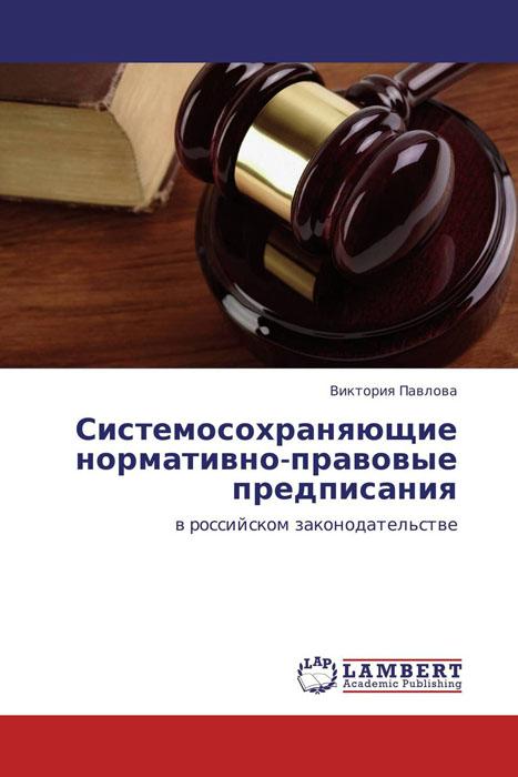 Виктория Павлова Системосохраняющие нормативно-правовые предписания